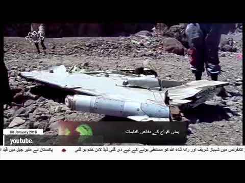 [08Jan2018] یمنی فوج نے سعودی جنگی طیارہ مار گرایا   - Urdu
