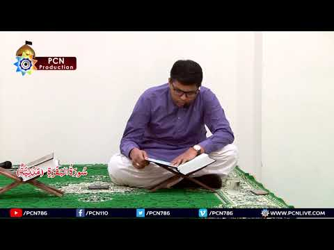 Quran Fehmi | Surah e Baqarah Verse (142 to 176) | 7 January 2018 By H I Haider Naqvi - Urdu