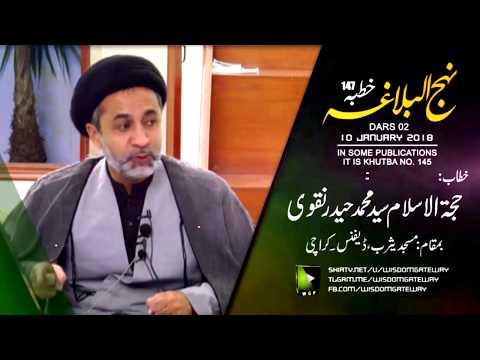 [Dars 2] Nahj-ul-Balagha Khutba No.147 | H.I Muhammad Haider Naqvi - Urdu