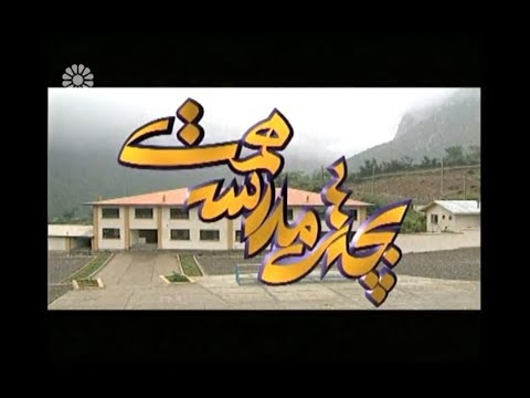 [01] Students of Himmat school | بچه های مدرسه همت - Drama Serial - Farsi sub English