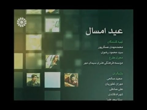 [01] This Year\'s Eve | عید امسال - Drama Serial - Farsi sub English