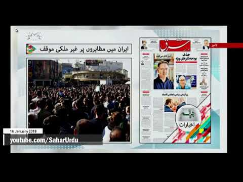 [16Jan2018] ایران میں مظاہروں پر غیر ملکی موقف- Urdu