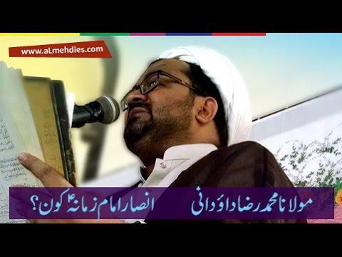Ansar-e-Imam e Zamana (A.S) Kon? | H.I. Muhammad Raza Dawoodani - Urdu
