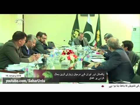 [18Jan2018] پاکستان اور ایران کے درمیان زیارتی ٹرین بحال کرنے پر اتفاق-