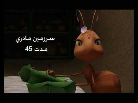 Animation - انیمیشن سینمایی سرزمین مادری - Farsi