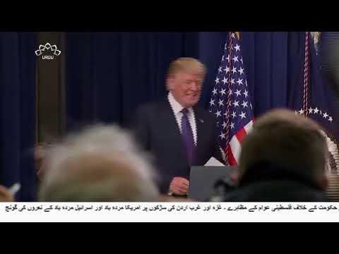 [19Jan2018] ٹرمپ اور انسانی حقوق کی پامالی - Urdu