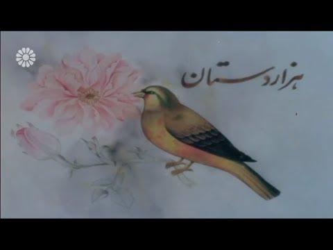 [01] Thousand hands | هزار دستان  - Drama Serial - Farsi sub English