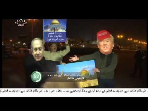 [22 Jan 2018] دنیا 100 سیکنڈ میں  - Urdu