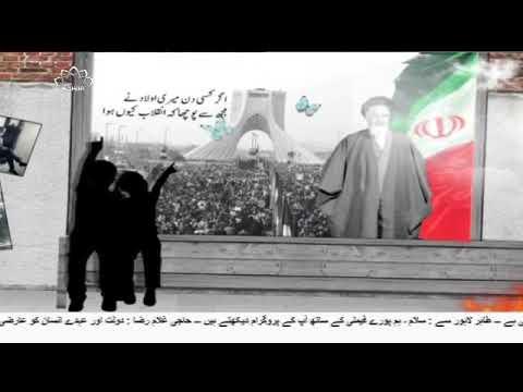 [22 Jan 2018] انقلاب اسلامی - پہلی قسط: واپسی، انقلاب کے اسباب - Urdu