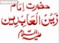 Duaa 26 الصحيفہ السجاديہ For His Neighbors and Friends - ARABIC