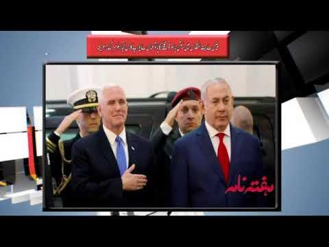 [26Jan 2018] پینس نے بیت المقدس میں نیتن یاہو کو گلے لگایا تو عباس نے یور