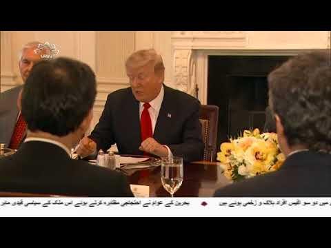 [30Jan 2018] امریکا کا نیا ڈرامہ اور ایران کا جواب - Urdu