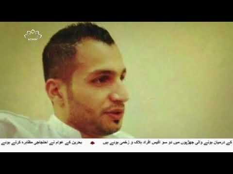 [30Jan 2018] بحرین: سیاسی قیدی ماہرالخباز کی رہائی کا مطالبہ  - Urdu