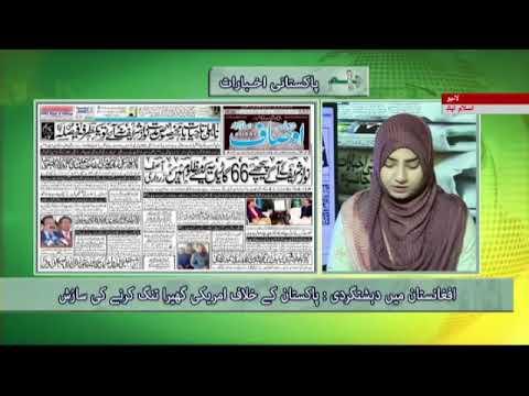 [31Jan 2018] افغانستان میں دہشتگردی، پاکستان کے خلاف امریکی گھیرا تنگ ک
