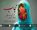 [Short Video Clip] HIJAB...? | حجاب خواتین کےلیے باعث اہمیت۔۔۔؟ | مختصر ویڈیو کل