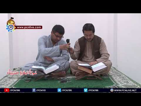 Quran Fehmi Surah e Baqarah Verse (252 to 273) 4th February2018 By H I Sajjad Mehdavi - Urdu