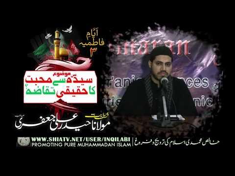 🎦  کلپ 3 - ایّامِ فاطمیہ - سیدہ (س) سے محبت کا حقیقی تقاضہ؟ - Urdu
