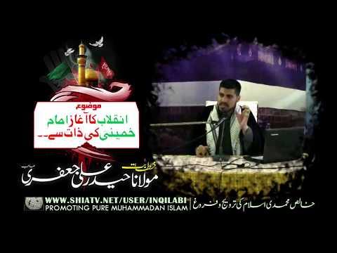 🎦 انقلابِ اسلامی کا آغاز امام خمینیؒ کی ذات سے - Urdu