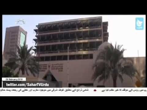 [28Feb2018] بحرین کی نمائشی عدالت کے ظالمانہ فیصلوں کی مذمت  - Urdu