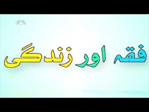 [04Mar2018] مذہبی پروگرام - فقہ اور زندگی  - Urdu