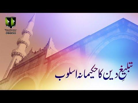 [Clip] تبلیغ دین کا حکیمانہ اسلوب | Moulana Muhammad Raza Dawoodani - Urdu