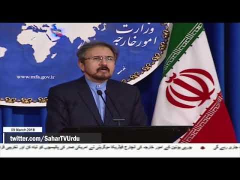 [09Mar2018] عرب لیگ کمیٹی کا ایران مخالف بیان غیر منطقی، بہرام قاسمی   - U