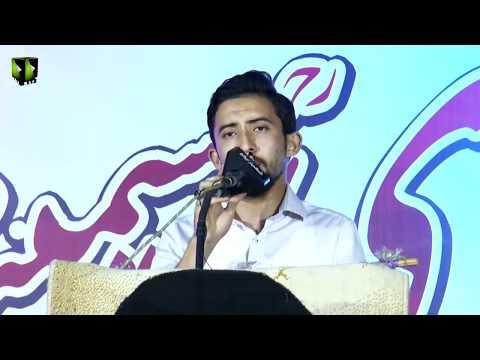 [ Afkar-e-Shaheed Naqvi Seminar ] Tarana: Br. Ahmed Nasri | 10th March 2018 - Urdu