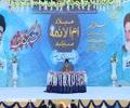 Jashn-e-Milad Ummul Aimma (as)  - Ustad Syed Jawad Naqvi - Urdu