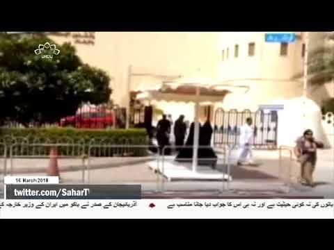 [16Mar2018] بحرین، دس شہریوں کی سزائے موت کی توثیق- Urdu