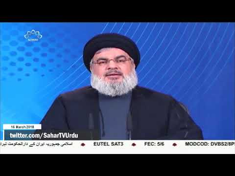 [16Mar2018] انتخابات میں بھرپور شرکت پر حسن نصراللہ کی تاکید - Urdu