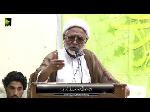 [Youm e Mustafa (saww)] Speech : H.I Mirza Yousuf Hussain | Federal Urdu University Karachi - Urdu