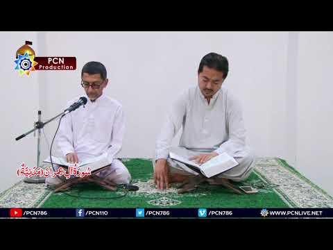 Quran Fehmi 12 Surah e Aal e Imran Verse (55 to 91) 25th Feb 2018 By H.I Professor Zahid Ali Zahidi-Urdu