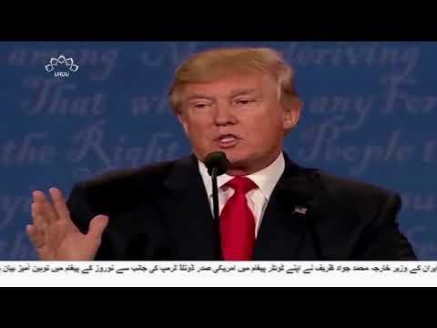 [20Mar2018] ٹرمپ کے ایران مخالف بیان پر وزیر خارجہ کا ردعمل - Urdu