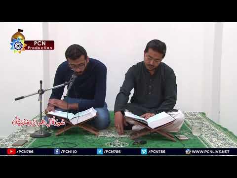 Quran Fehmi Surah e Aal e Imran Verse (21 to 54) 18th February 2018 By H I Syed Haider Naqvi - Urdu