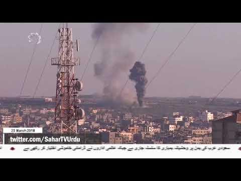 [25Mar2018] غزہ پر اسرائیلی جارحیت  - Urdu