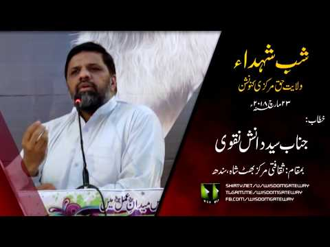 [Wilayat-e-Haq Convention 2018] Speech: Janab Syed Danish Naqvi | Shab-e-Shohada | Asgharia Org. Pak - Urdu