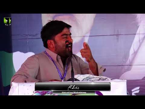 [Wilayat-e-Haq Convention 2018] Naat : Br. Muhammad Saleem | Asgharia Org. Pak - Sindhi
