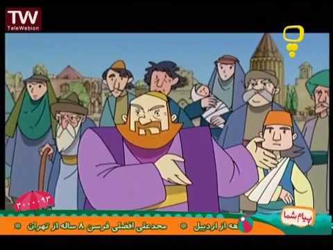 داستان پهلوانان - صفدر - Pahlvanan - Farsi