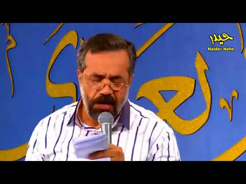 Ha ALI Bashar Kaifa Bashar - Mahmoud Karimi | Farsi