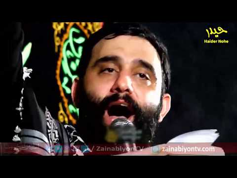 Mercy on All Shia of ALI - Javad Moghadam (Best Farsi Noha)