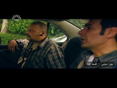 [ Drama Serial ] Chor Sipahi |چور سپاہی- Episode 12 | SaharTv - Urdu