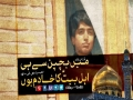 ترانہ | میں بچپن سے ہی اہل بیتؑ کا خادم ہوں | Farsi sub Urdu