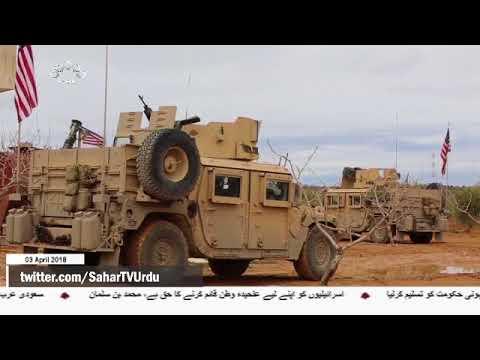 [03APR2018] شام میں امریکی فوج کی موجودگی غیر قانونی ہے،روس- Urdu