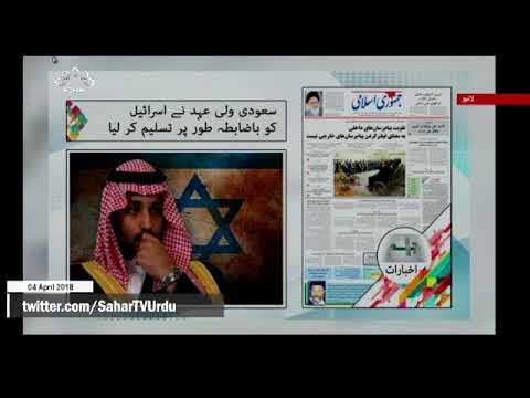 [04APR2018] سعودی ولی عہد نے اسرائیل کو باضابطہ طور پر تسلیم کر لیا - Urdu
