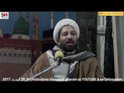 Majlis 26th February 2017 By Allama Sakhawat Ali Qumi at Masjid Shah Najaf Khyaban Sirsyed Rawalpindi - Urdu