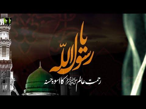 [Clip]  رحمت عالم صلی اللہ علیہ والہ وسلم کا اسوۂ حسنہ - Urdu