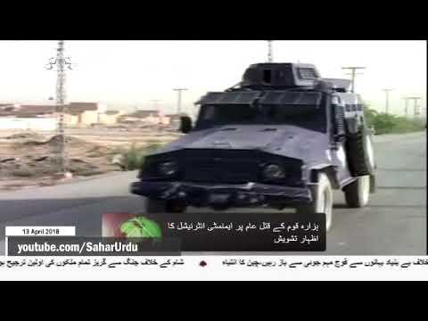 [13APR2018]شیعہ مسلمانوں کی نسل کشی پر ایمنسٹی انٹرنیشنل کا اظہار تشوی�