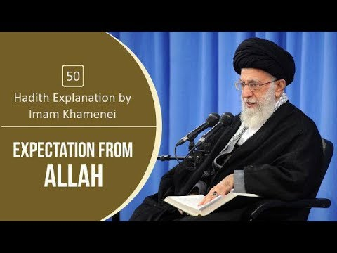 [50] Hadith Explanation by Imam Khamenei | Expectation from Allah | Farsi sub English
