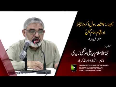 [Seminar] Topic: بعثت رسول اکرمؐ و قیام امام حسینؑ | H.I Syed Ali Murtaza Zaidi - Urdu