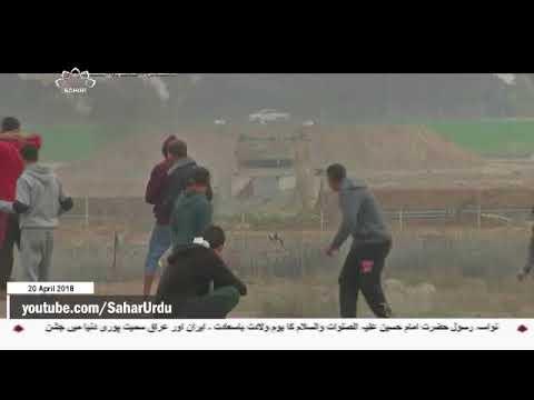 [20APR2018] فلسطینیوں کے واپسی مارچ پر ایک بار پھر صیہونی فوج کا حملہ  - U